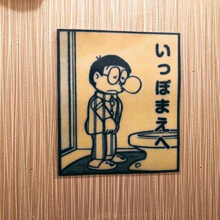 トイレの注意書き・いっぽまえへ