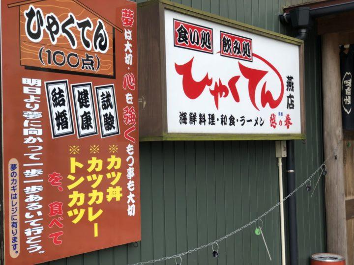 ひゃくてん燕店入口・看板のアップ