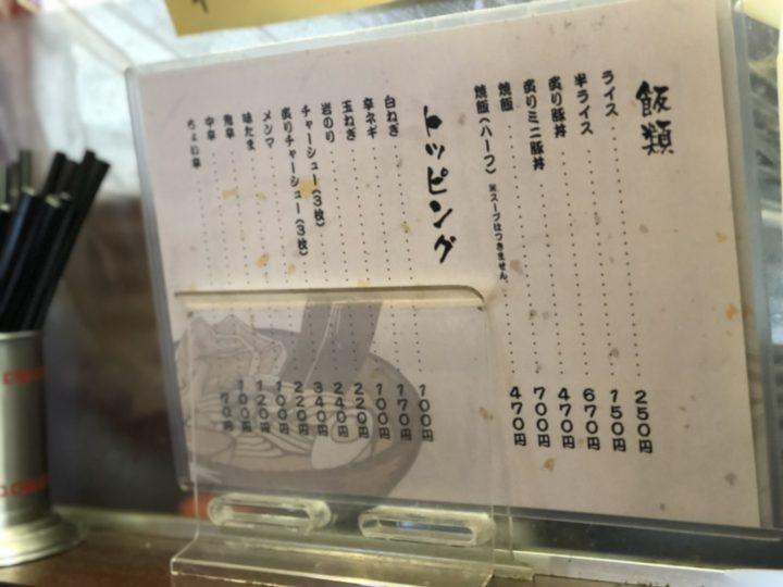 いちのじ2018-04-20 009