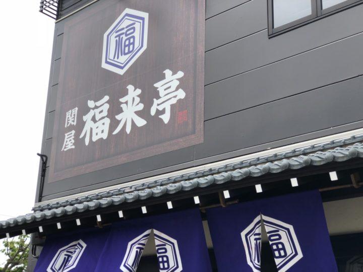 関屋福来亭・外壁の看板