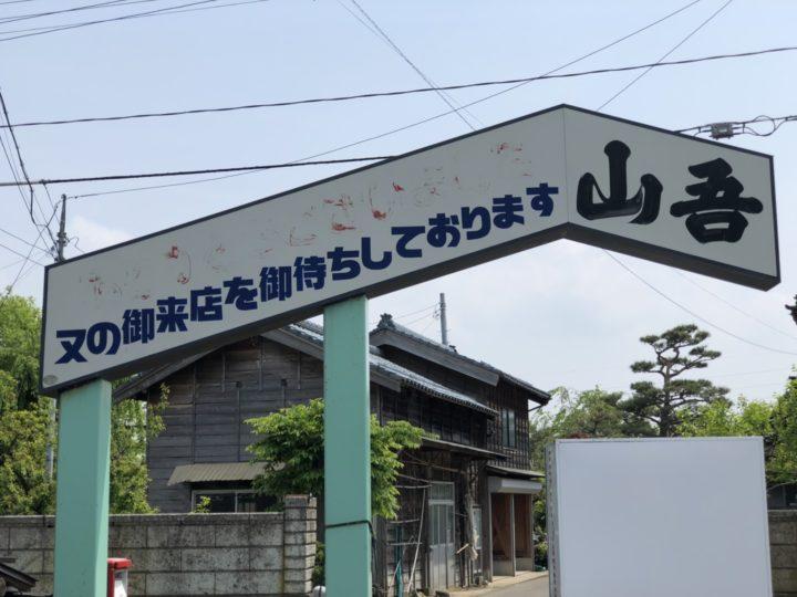 曲渕 山吾食堂2018-05-01 010