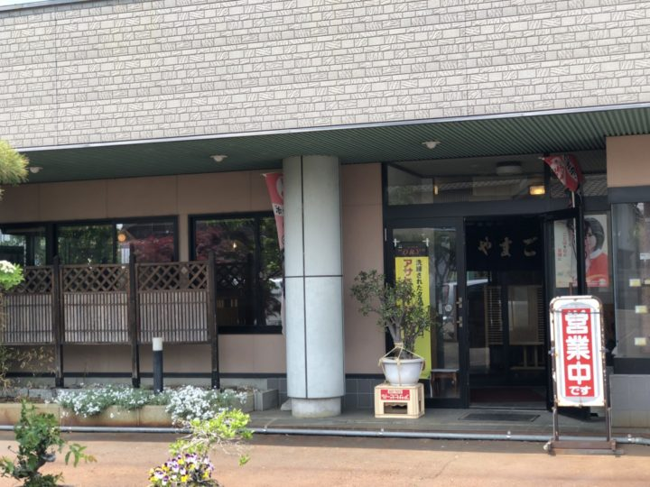 曲渕 山吾食堂2018-05-01 003