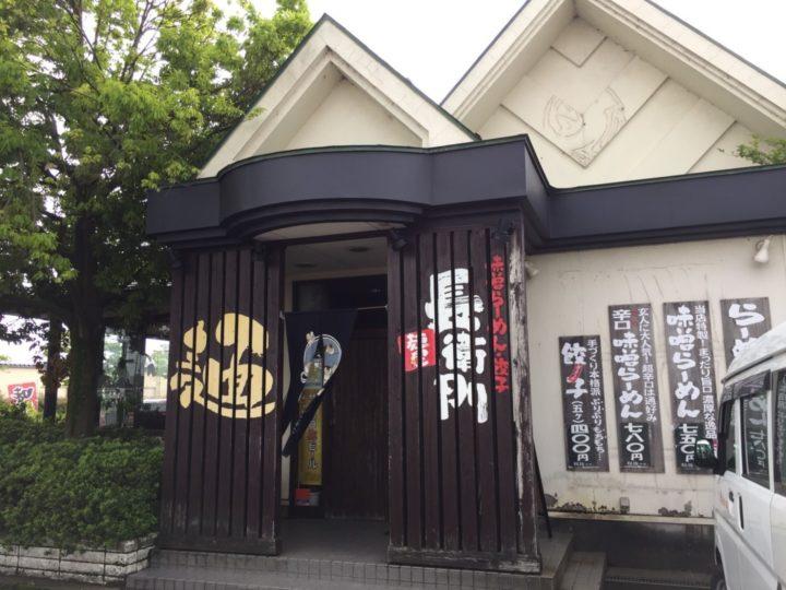 麺屋長衛門の外観