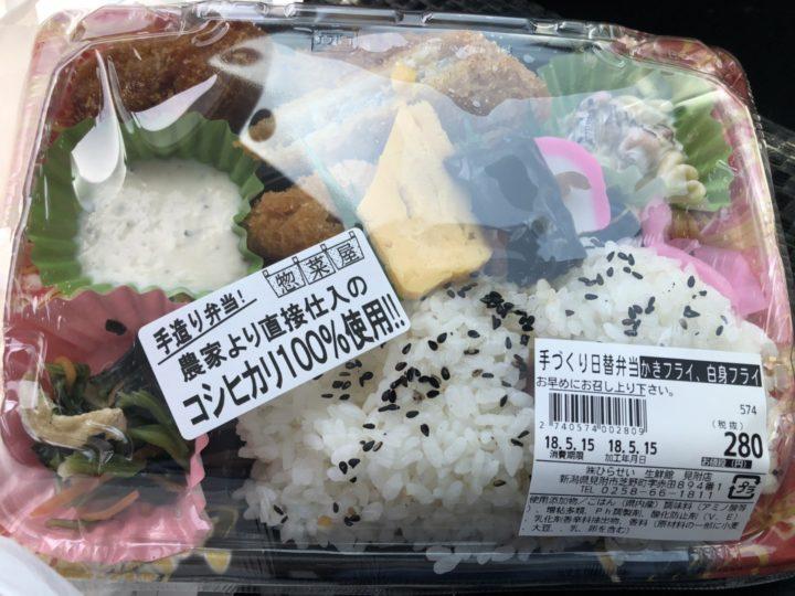 ひらせい生鮮広場見附店の手づくり日替弁当(かきフライ、白身フライ)・開封前