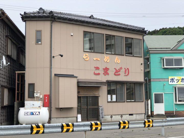 寺泊 こまどり 2018-05-23 001
