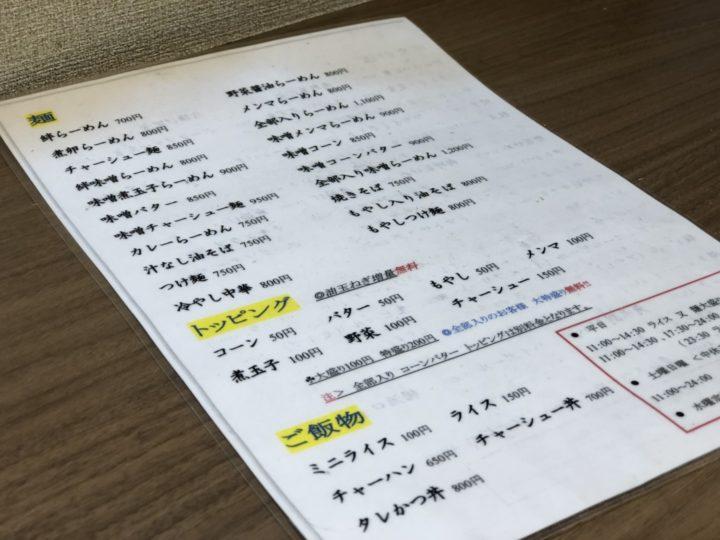 お食事処絆のメニュー(表)