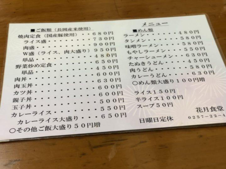 花月食堂のメニュー(2018年5月)