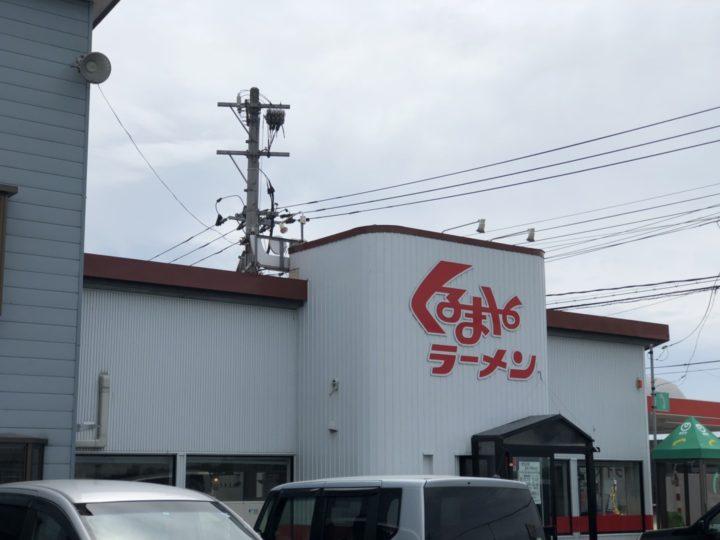 くるまやラーメン東萱場店の外観