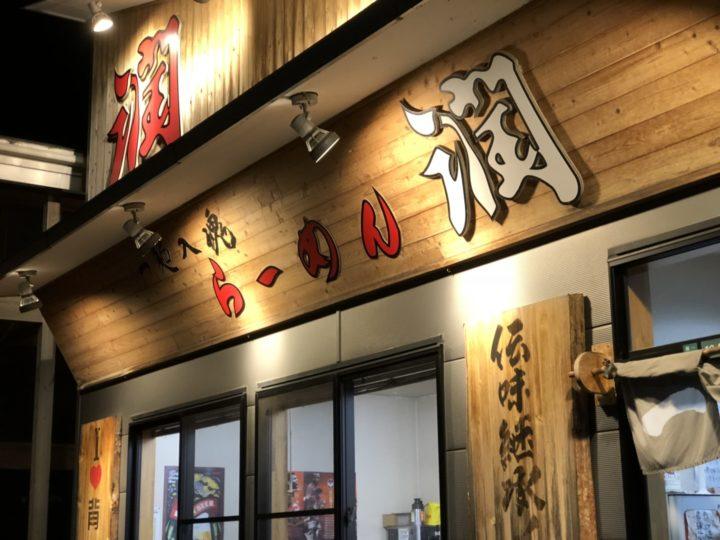 潤三条店2018-06-14 018
