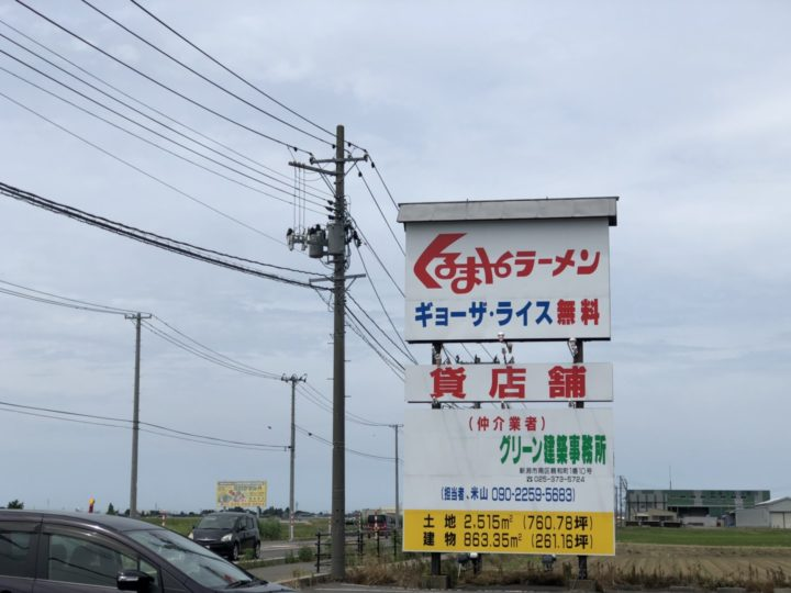 くるまやラーメン東萱場店の看板