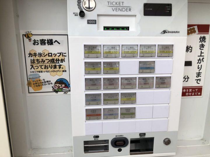 ラ・ムー 100円たこ焼き 2018-06-27 014