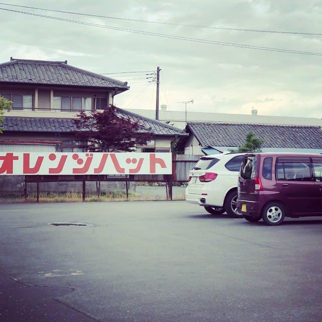オレンジハット藪塚店・駐車場の看板