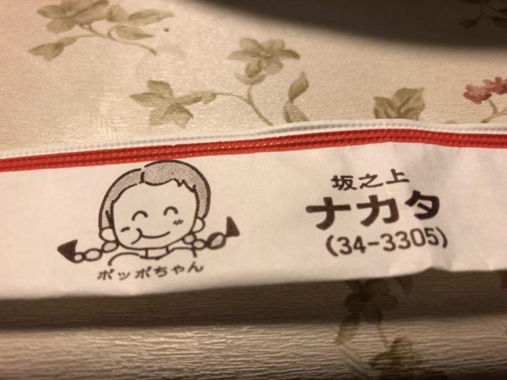 レストランナカタの箸袋