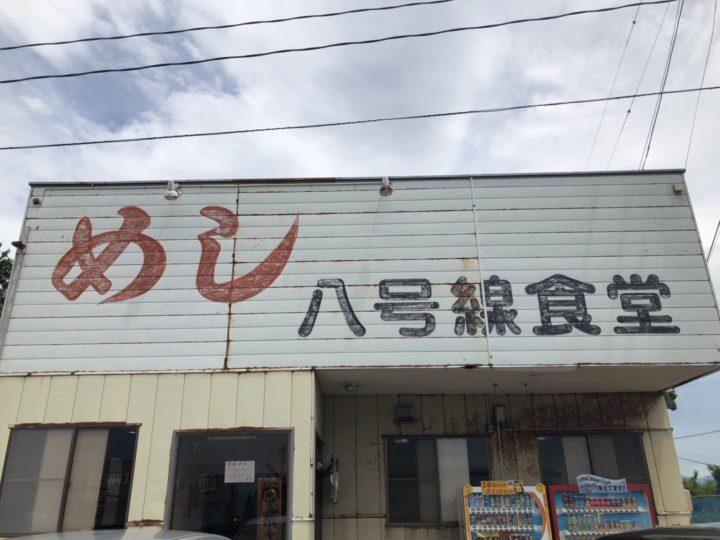 八号線食堂2018-07-04 023