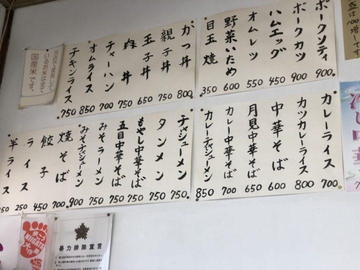 三金食堂のメニュー