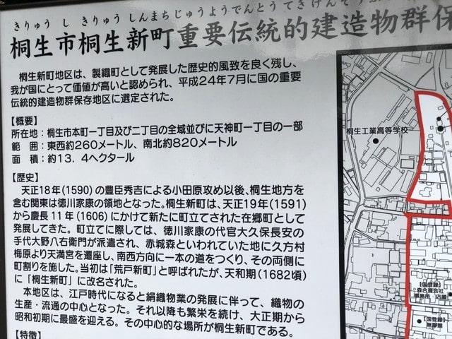 群馬 桐生市 藤屋本店12