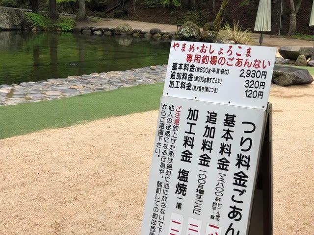 奥日光ファミリーランド白根魚苑・ヤマメとオショロコマ専用釣り場の案内