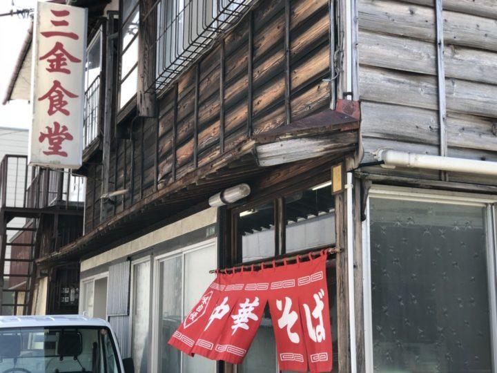 三金食堂 2018-06-30 005