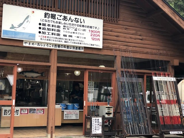 奥日光ファミリーランド白根魚苑・ニジマス釣り堀の受付