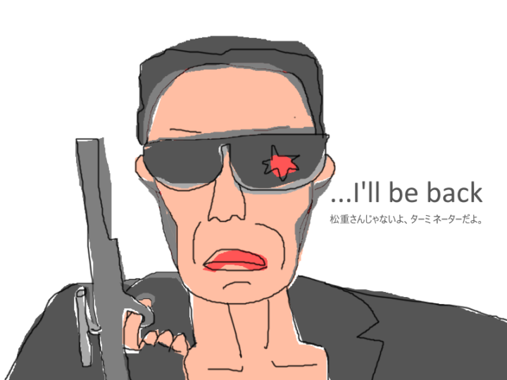 ターミネーター 松重豊さんじゃないよ