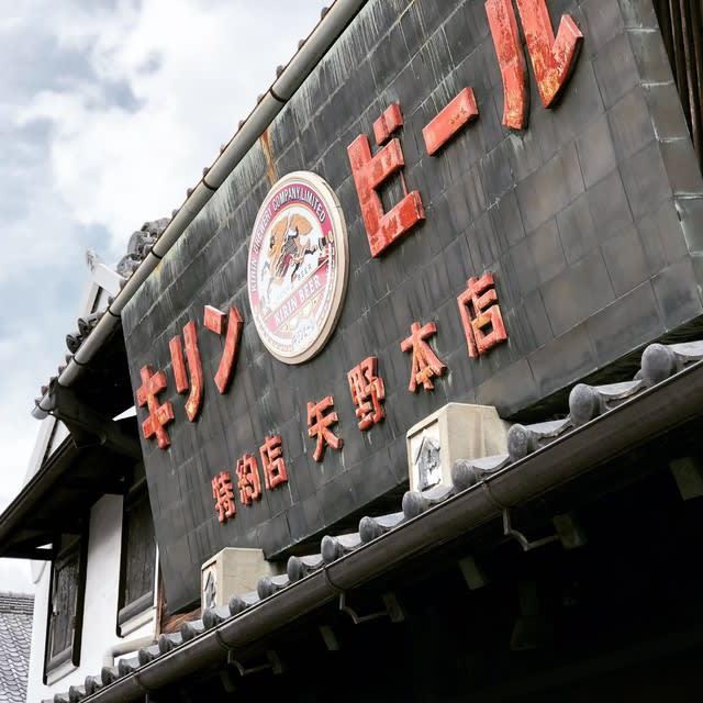 群馬 桐生市 藤屋本店10