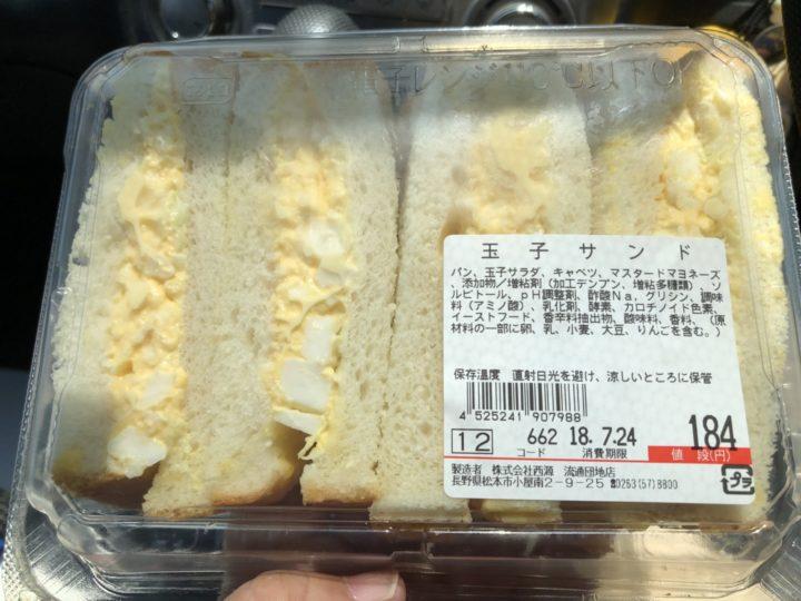 ラ・ムー燕吉田店の玉子サンド