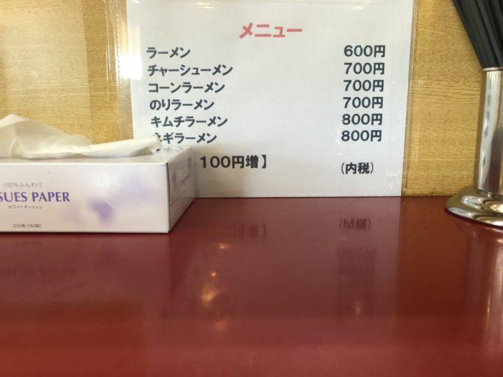 笹舟栄店のメニュー