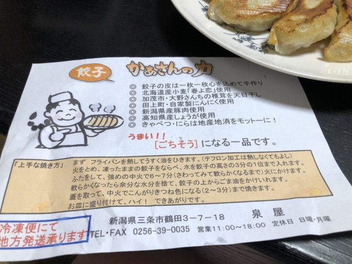 かあさんの餃子 泉屋 2018-08-02 006