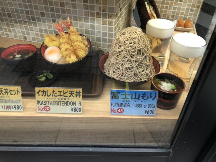 富士そば上野店の食品サンプル・イカしたエビ天丼と富士山もり