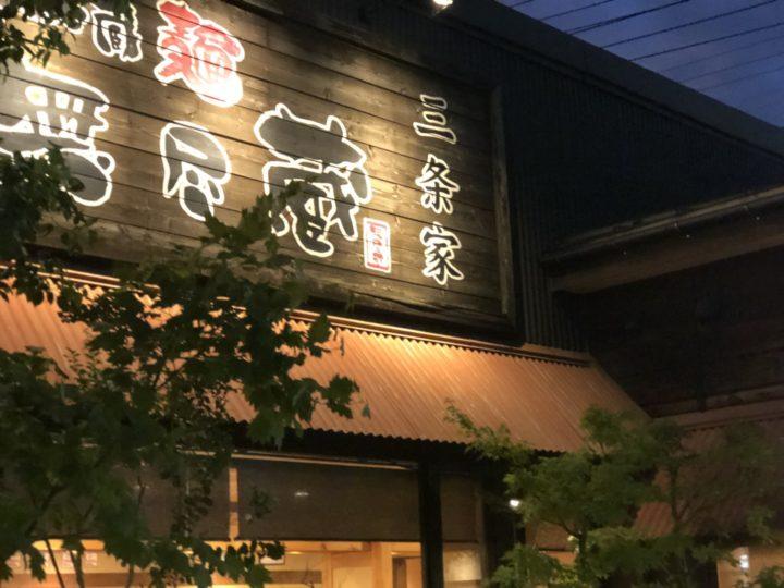 無尽蔵 三条店2018-07-28 043