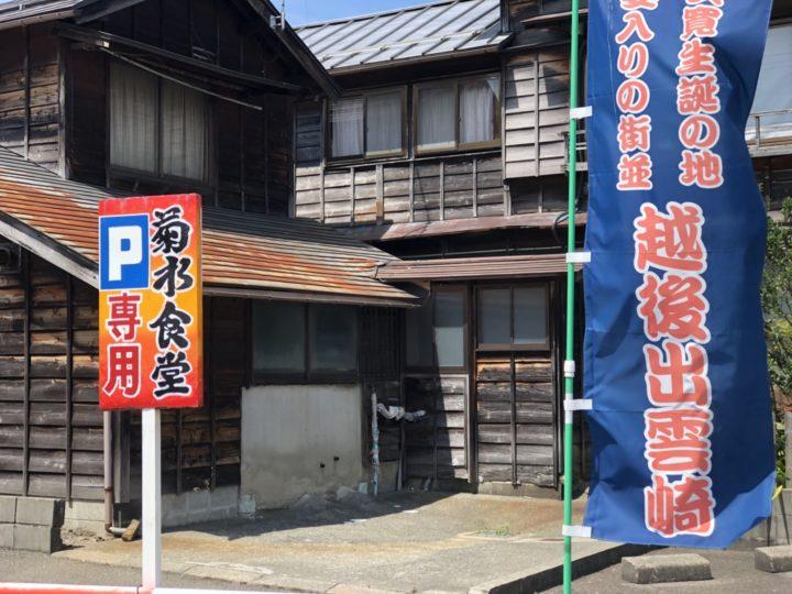 出雲崎 菊水 2018-07-25 018