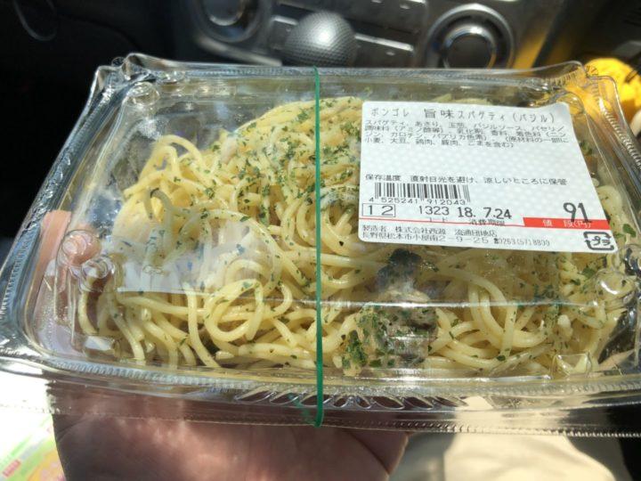 ラ・ムー燕吉田店のボンゴレ旨味スパゲティ(バジル)