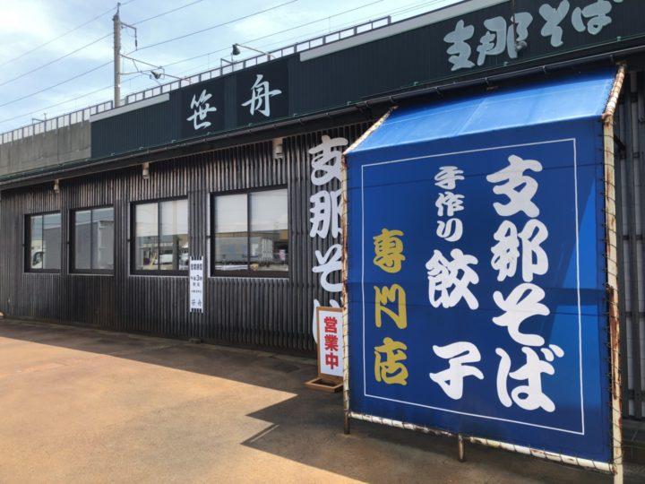 笹舟栄店の外観