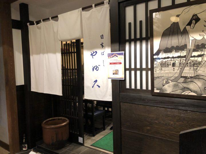 日本橋やぶ久両国江戸NOREN店の入口