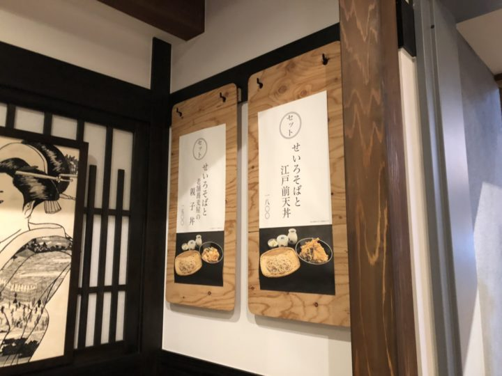 日本ばしやぶ久両国店・壁のセットメニュー