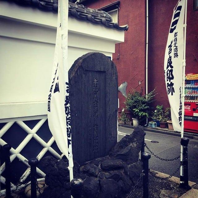 吉良上野介 屋敷