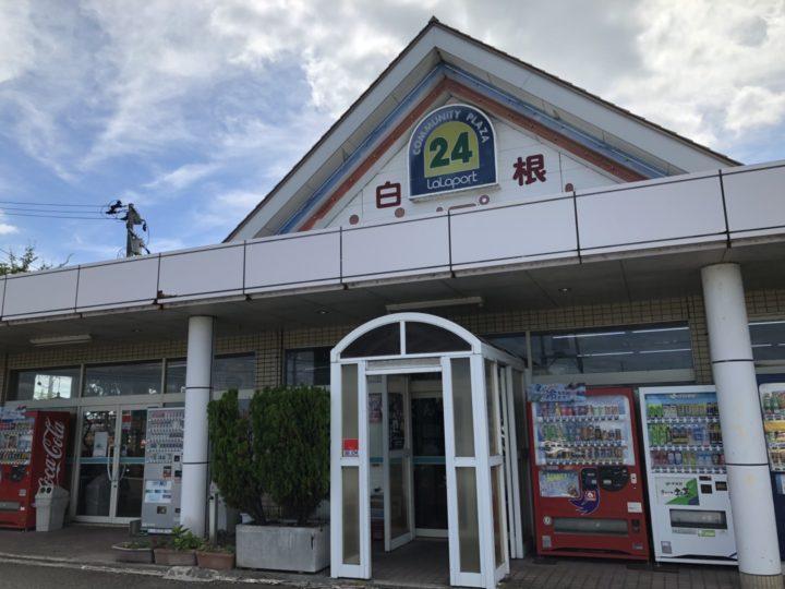 白根 ららぽーと 2018-08-18 006