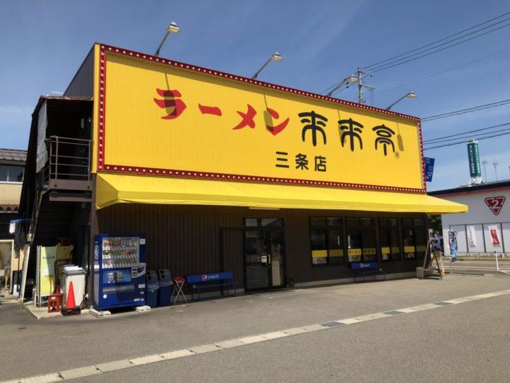 来来亭三条店の外観
