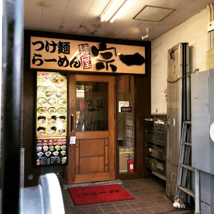 麺屋宋一の入り口