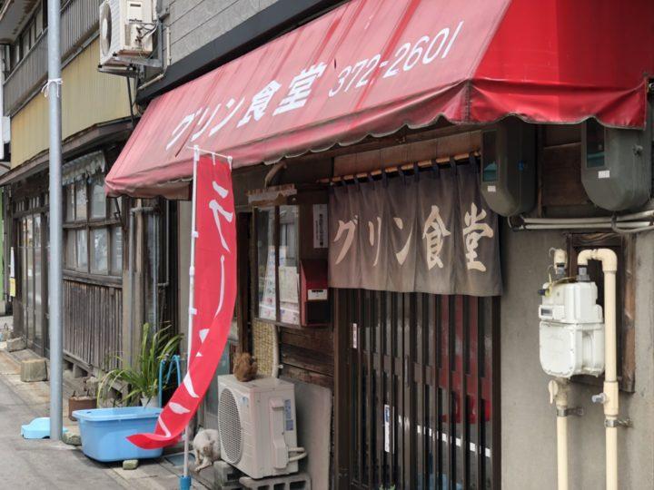 白根 グリン食堂 2018-08-10 002