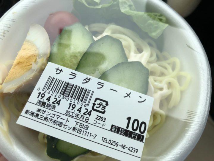 サンゴマート 100円2019-04-24 019