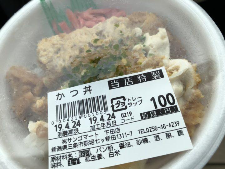 サンゴマート 100円2019-04-24 018