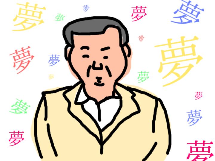 夢グループ社長のイメージ画像
