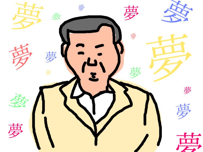 夢グループ社長のイメージ図