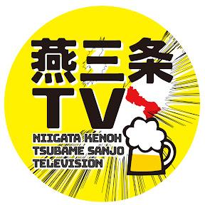 クリックで燕三条TVのYouTubeチャンネルにジャンプします