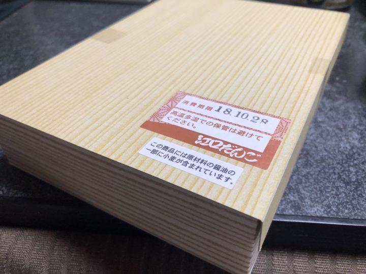 江口だんご 2018-10-28 009