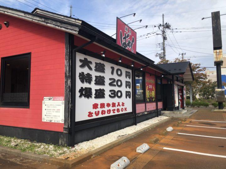 麺やばやし燕三条店の外観