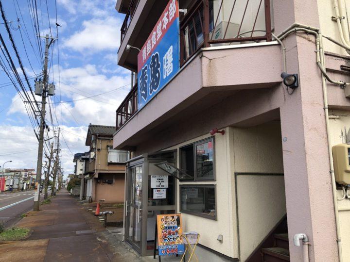 青島 曙店 2018-10-28 008