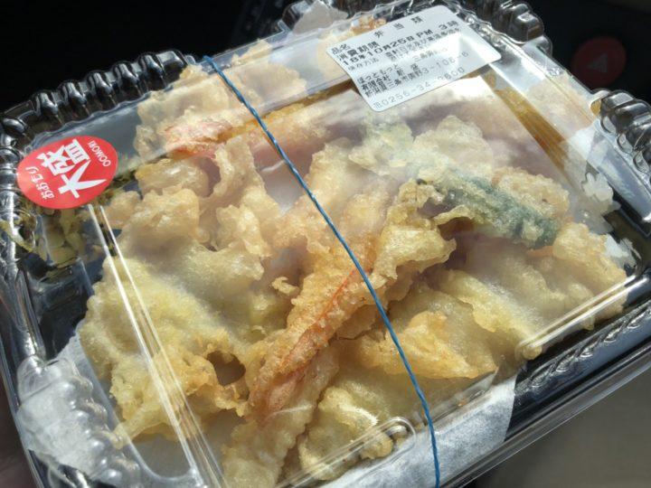 ほっともっとの海鮮天丼(2018年秋版)・タレの小袋を外した後