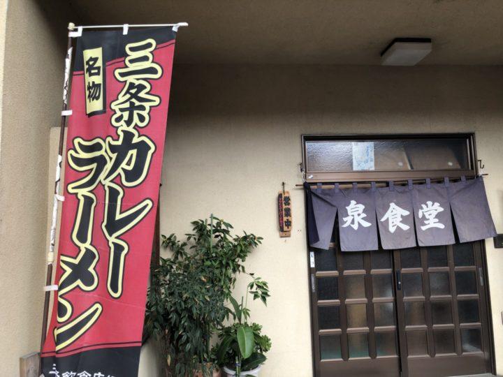 泉食堂 カレーラーメン (2)